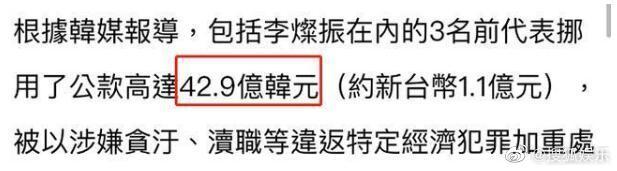 金喜爱老公被曝挪用公款达43亿韩元