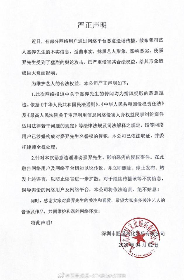 嘉羿方否认与孔雪儿恋情传闻:已依法取证并将追责