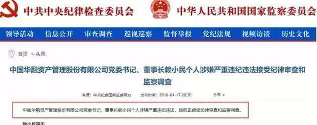 中国华融董事长赖小民因涉嫌严重违纪违法接受调查