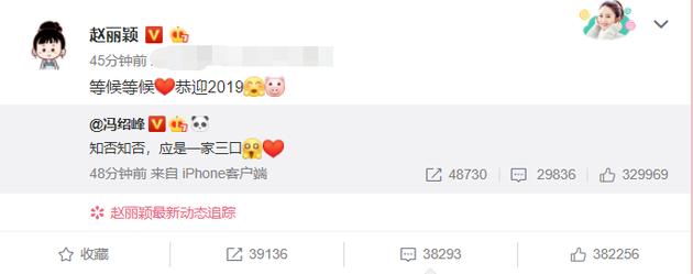 冯绍峰宣布妻子赵丽颖怀孕