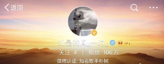 朴树微博关注邓紫棋打破0关注粉丝集体变