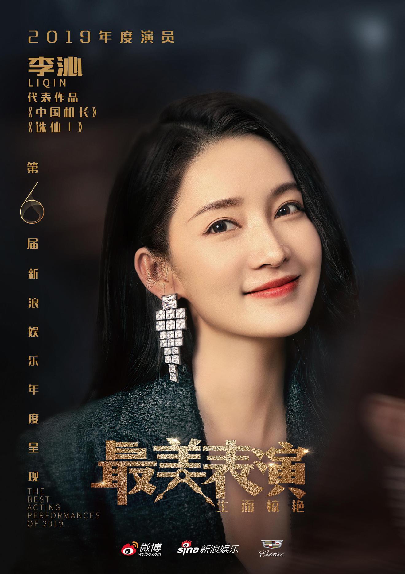 2019最美表演-李沁