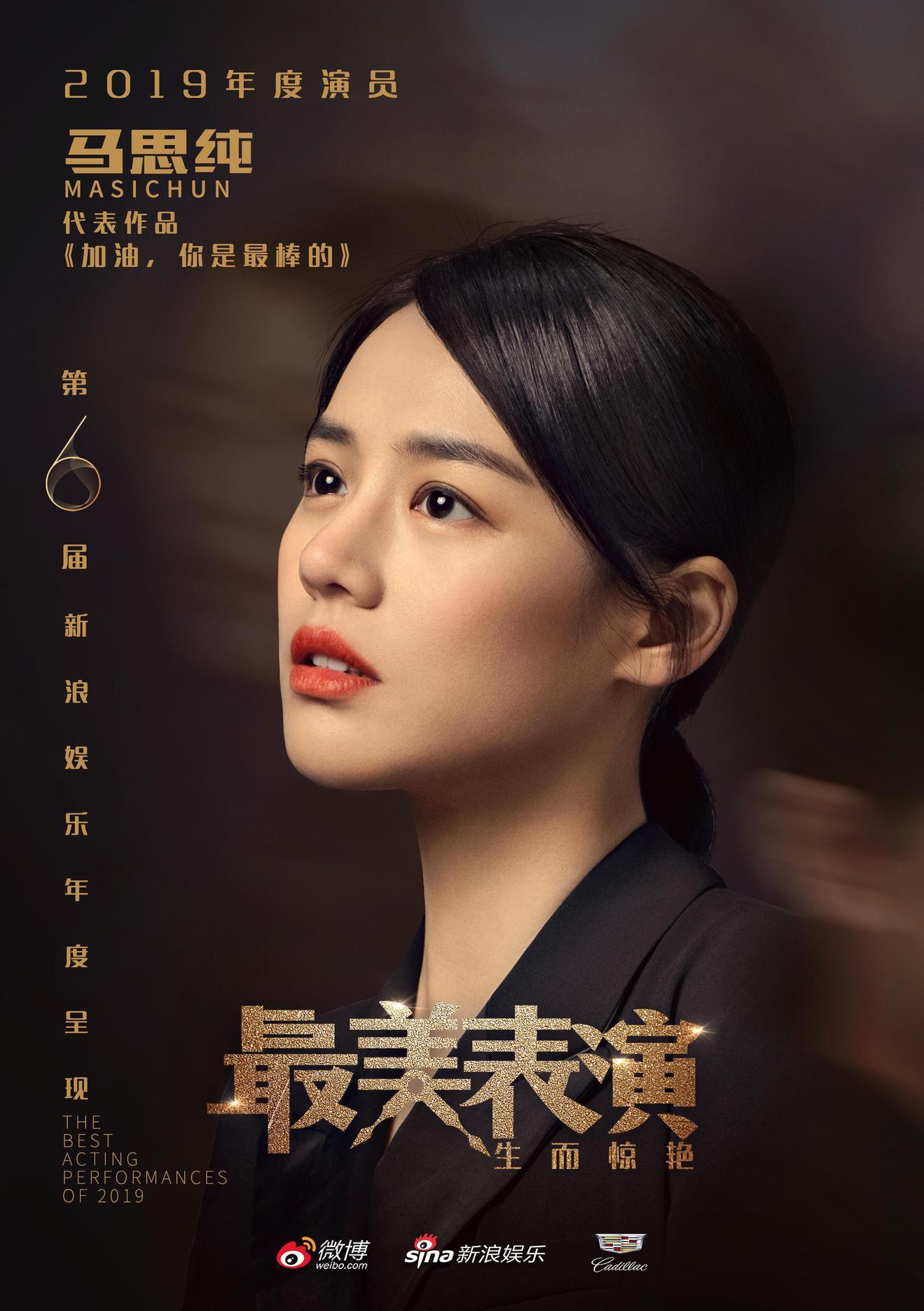 2019最美表演-馬思純
