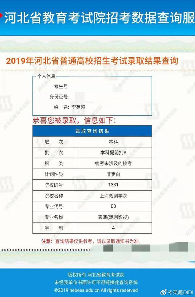 灵超被上戏表演系录取 获河北省第一好成绩