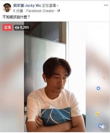 吳宗憲凌晨開直播道歉,吸引八千多位網友同時觀看。