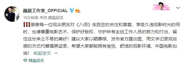 魏晨工作室发文呼吁不要摄屏盗录:请尊重电影艺术