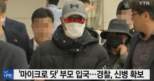 韩国歌手Microdot父母欠债外逃案二审维持一审判决