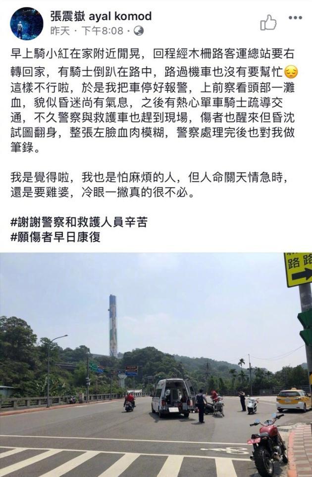 张震岳遇路人车祸进警局 报警求助做笔录有受伤吗