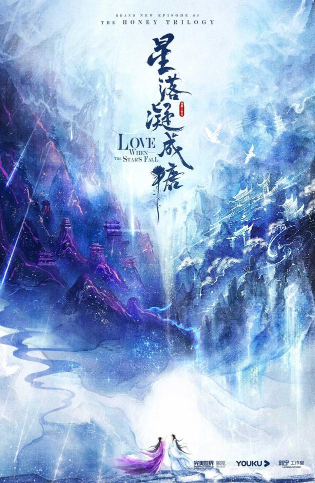 《香蜜》原班人马再集结仙侠剧《星落凝成糖》_m.y2ooo.com