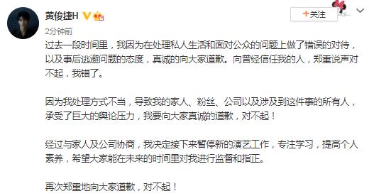 黄俊捷发博为私生活风波道歉:将暂停新的演艺工作
