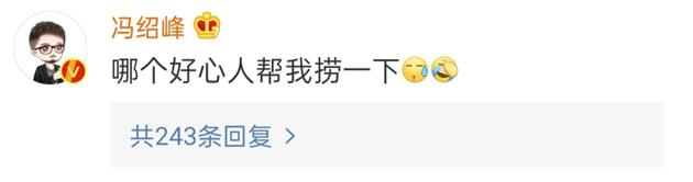 冯绍峰微博为赵丽颖送生日祝福 评论却瞬间被淹没