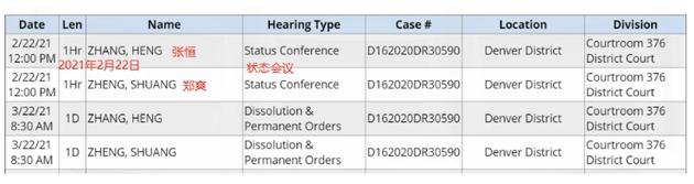 郑爽张恒抚养权案2天后开庭前会议 时间为一小时