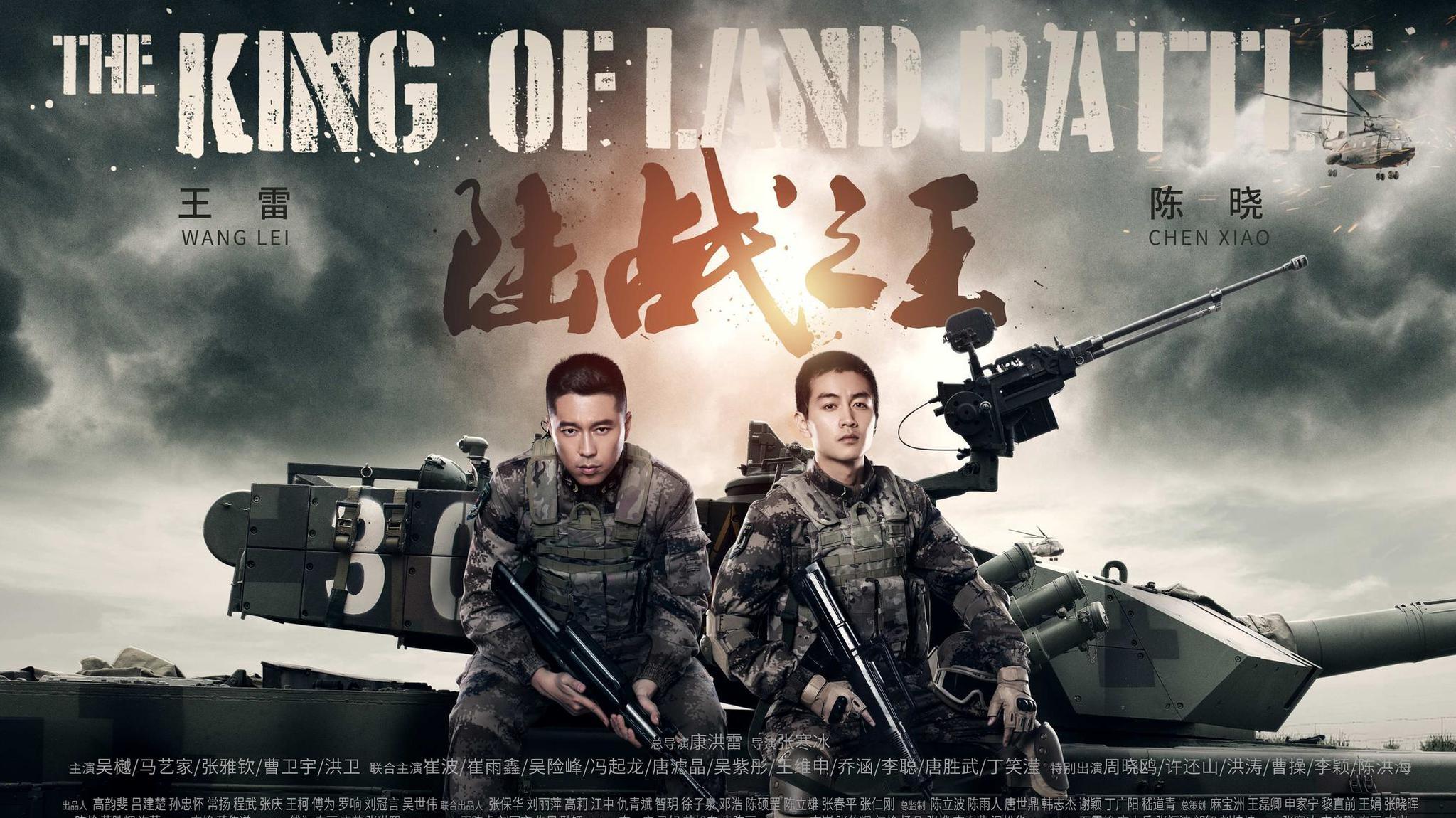 《陆战之王》开播终极预告曝光 陈晓王雷诠释军人使命