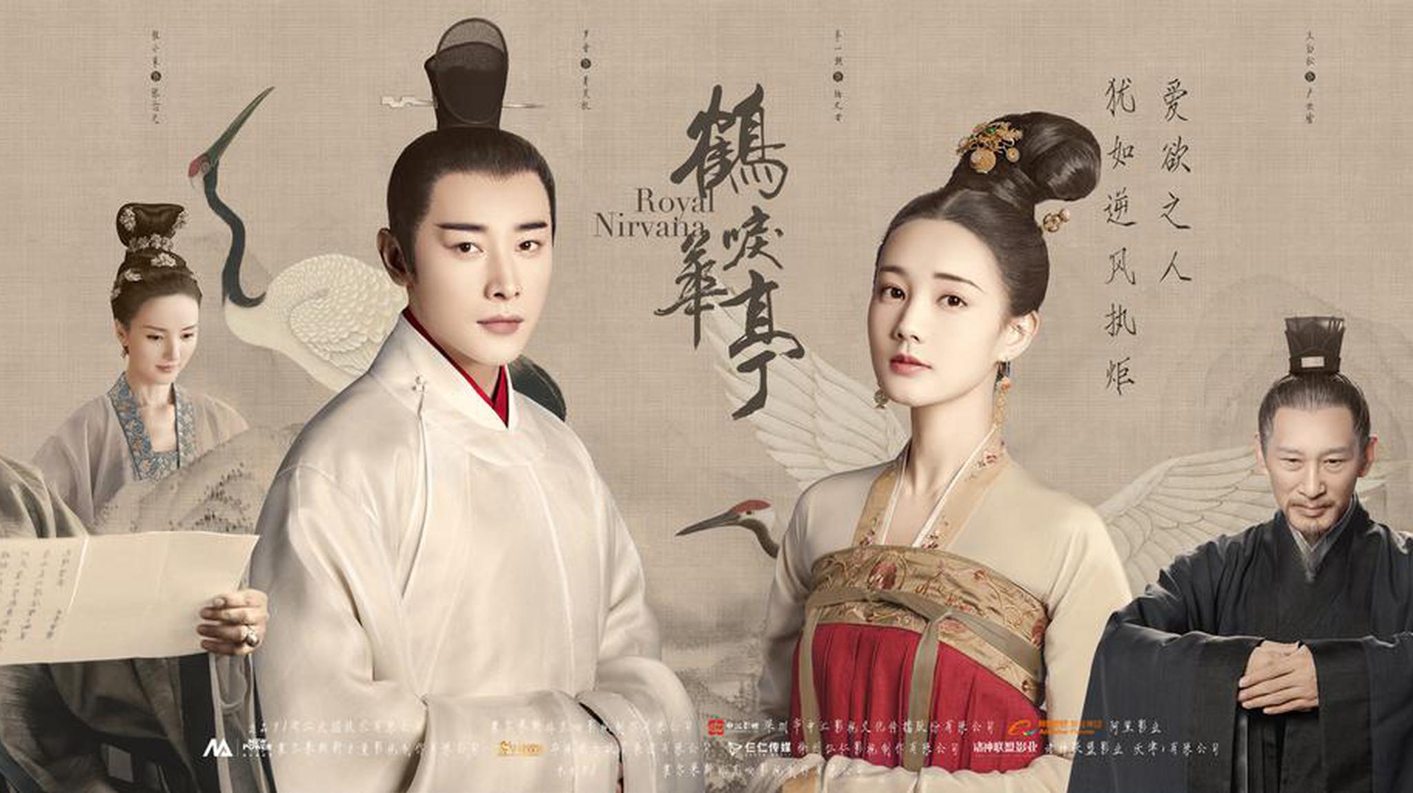 《鶴唳華亭》官宣曝先導預告 羅晉李一桐領銜眾戲骨加盟