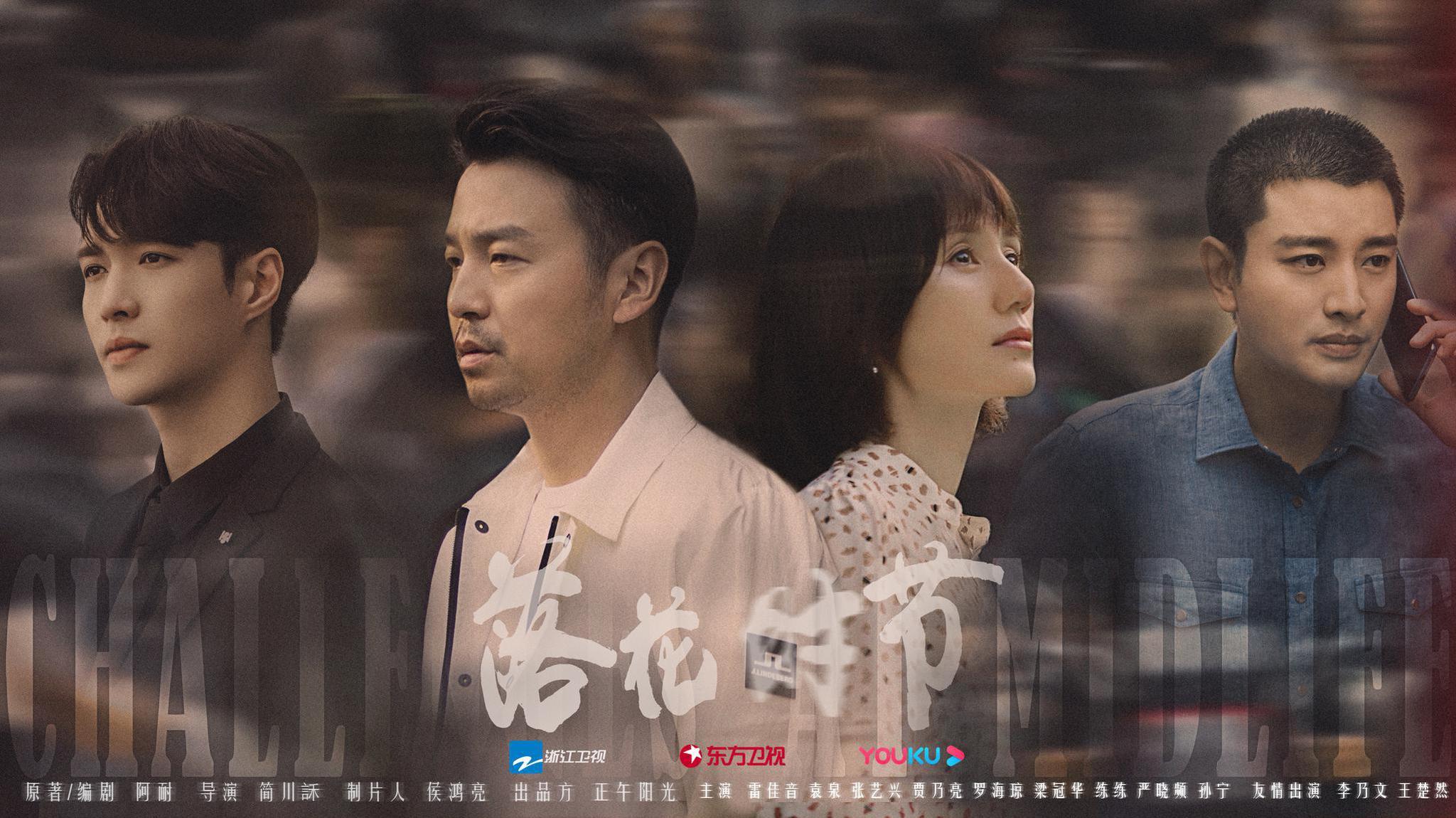 《落花时节》预告首曝光 袁泉遭撕扯张艺兴被扇耳光