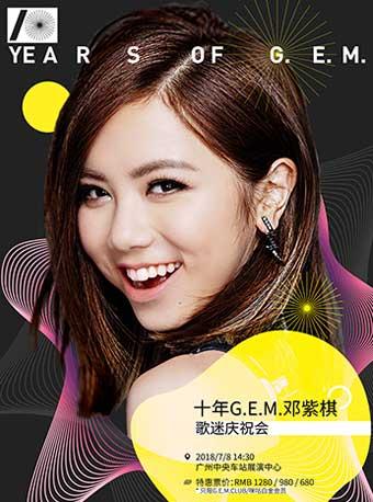 十年G.E.M.邓紫棋歌迷庆祝会