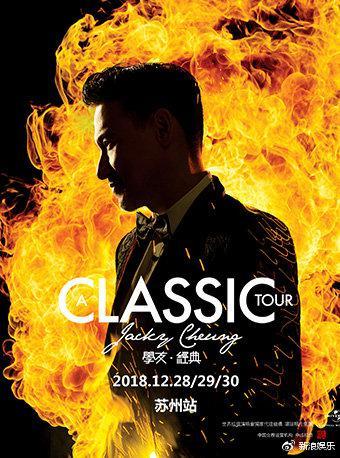 2018 [A CLASSIC TOUR 学友·经典] 世界巡回演唱会 苏州站