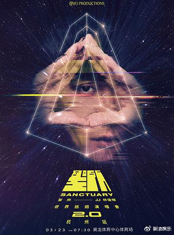JJ 林俊杰《圣所2.0》世界巡回演唱会 杭州站