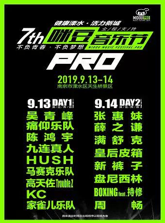 2019第七届咪豆音乐节PRO