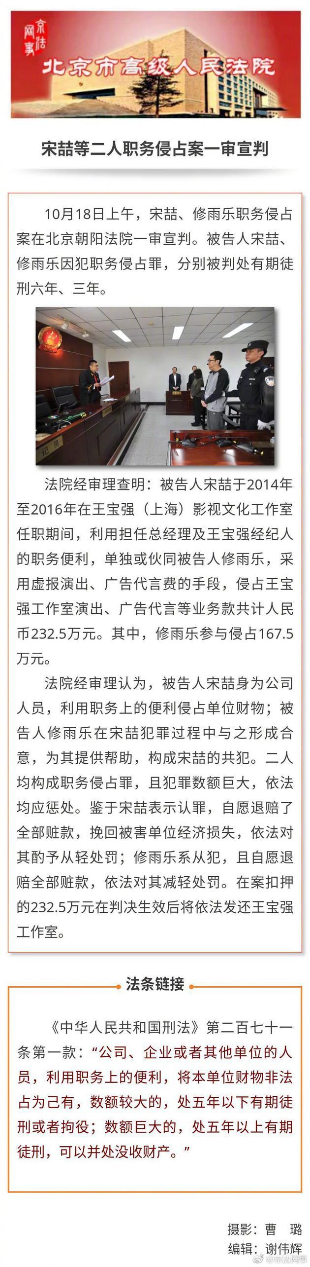 京法网事官方通告