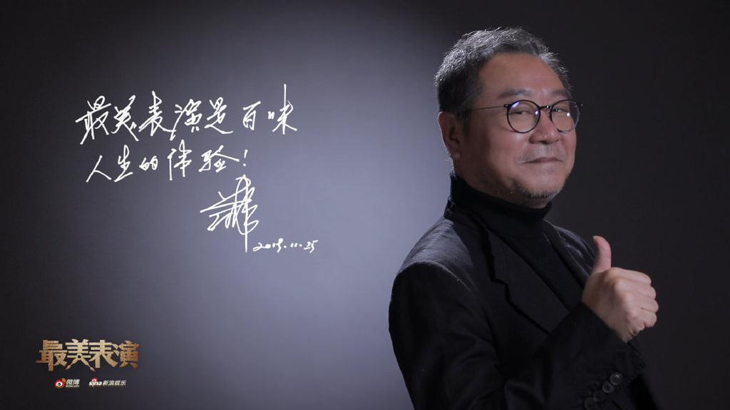 范伟2019最美表演预告曝光 神秘老手重出江湖