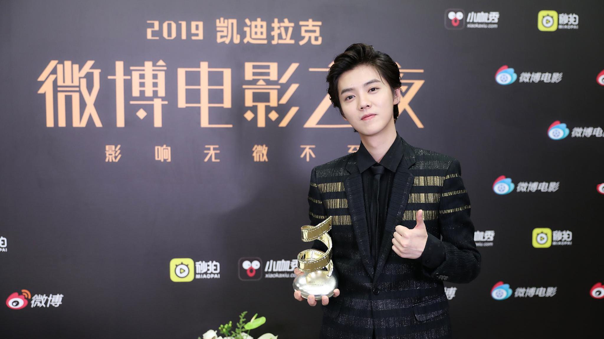2019微博电影之夜独家对话鹿晗