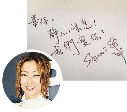郑秀文亲笔信声援刘德华。