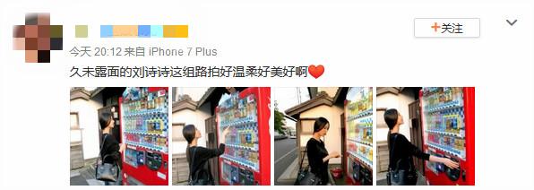 网友晒刘诗诗路边买饮料旧照 笑容甜美获赞很仙