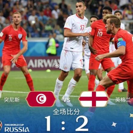 英格兰2-1击败突尼斯
