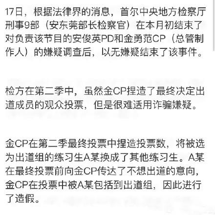 produce202调查结果公布 制作方不适用于诈骗嫌疑