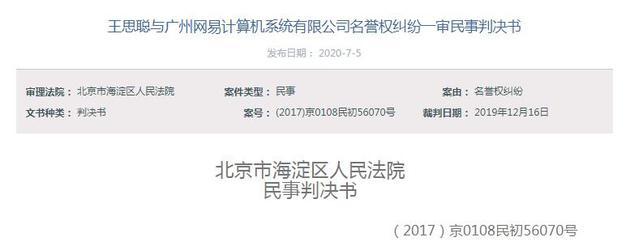 王思聪维权胜诉 辟谣曾发朋友圈说鹿晗私生活复杂
