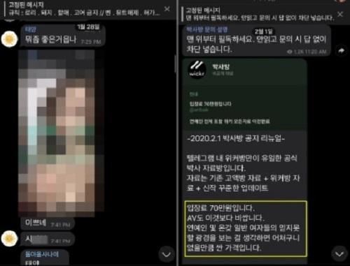 """韩国国会议员将提交法律修订案 """"N号房""""成员或将面临无期徒刑"""