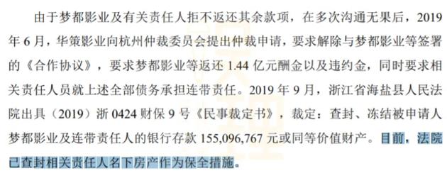 华策影视与梦都影业等纠纷涉及1.4亿 张若昀名下房产疑遭查封