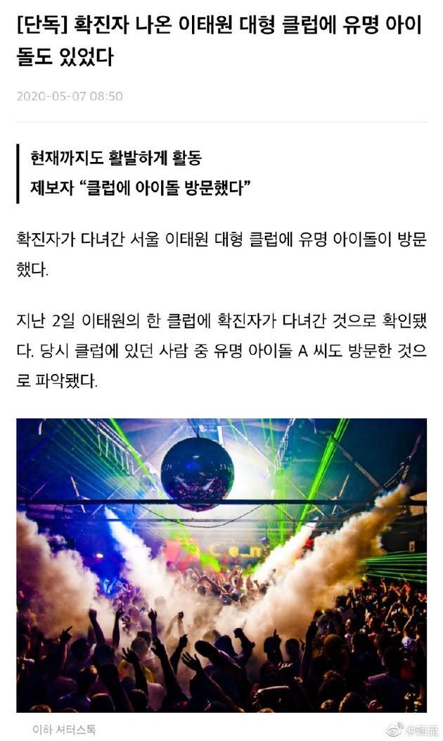 韩媒称著名偶像曾访问新冠肺炎确诊患者曾去过的梨泰院club