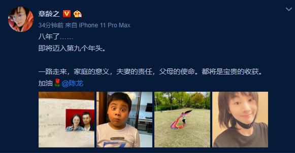 章龄之陈龙庆祝结婚八周年