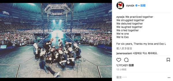 EXO庆祝6周年,张艺兴催泪晒9人合照。