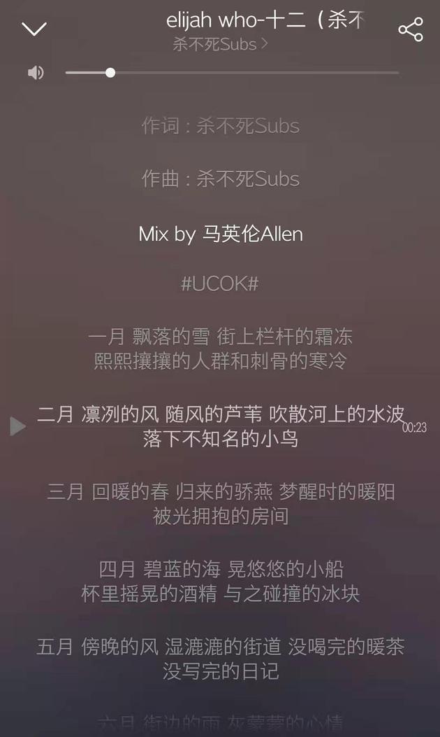 《说唱新世代》亚军歌词被翻出 与网友评论雷同