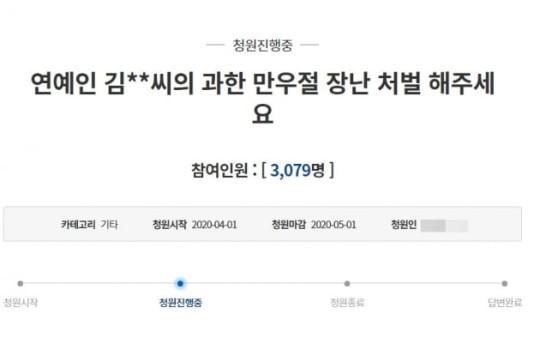 韩国网民青瓦台请愿处罚金在中
