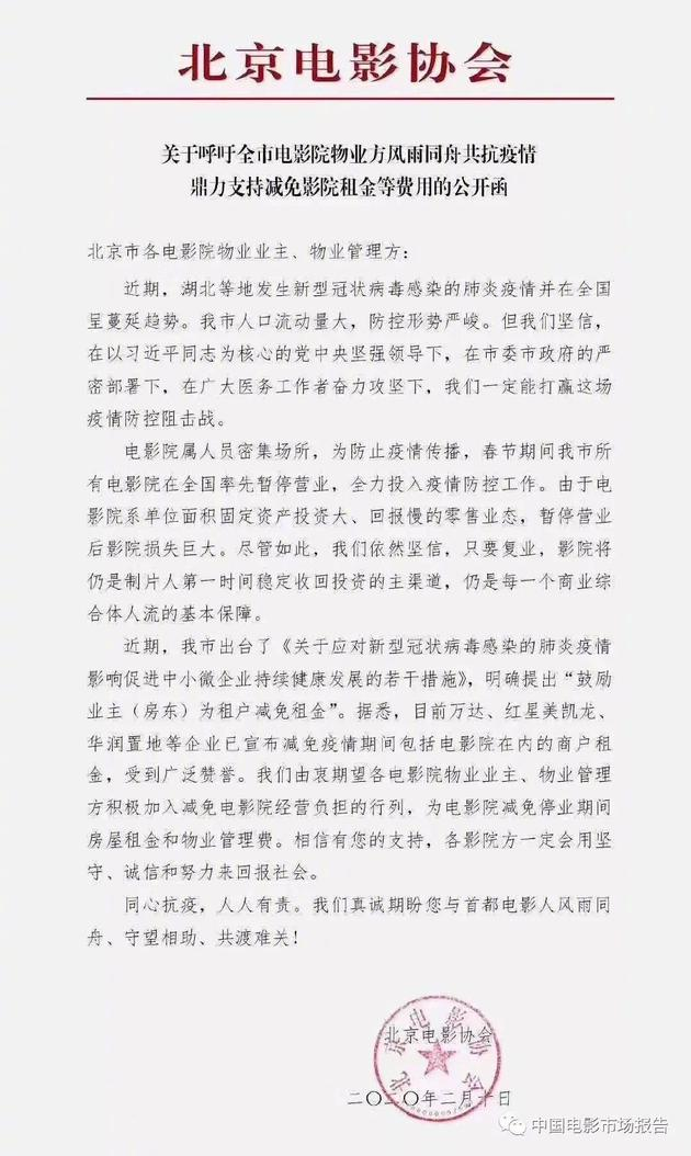 北京電影協會公開函