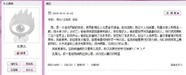 孔雪儿11年前博客内容曝光 希望像刘亦菲一样出名