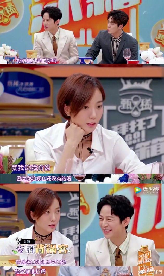 """王珞丹称姐姐是自己的""""扛婚令牌"""""""