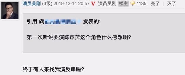 吴刚以为陈萍萍是反串:这不能怪我呀