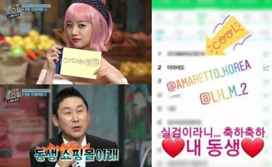 李惠利节目中宣传妹妹网店惹争议 公司发声道歉