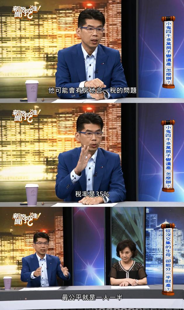律师苏家弘谈论小鬼黄鸿升房产后续的现实问题