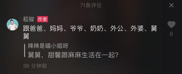 高菘骏回复网友疑问
