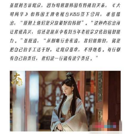 《大明風華》將在韓國播出