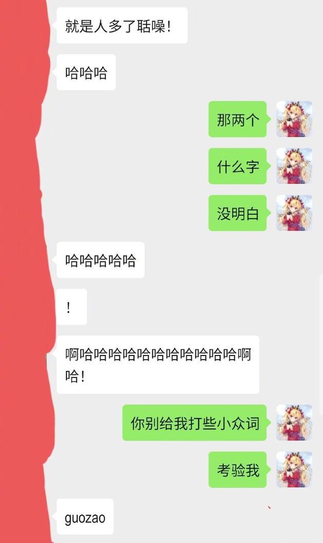 黄子韬晒聊天记录