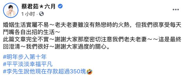 1六月(蔡君茹)今被曝与李易9年婚姻生变