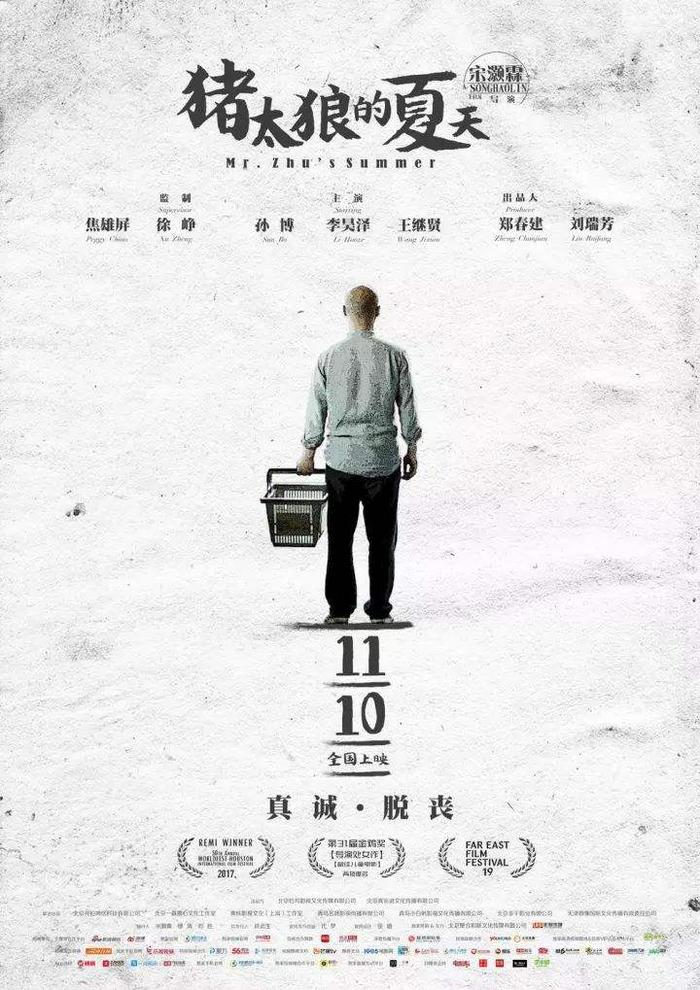 《猪太郎的夏天》电影海报