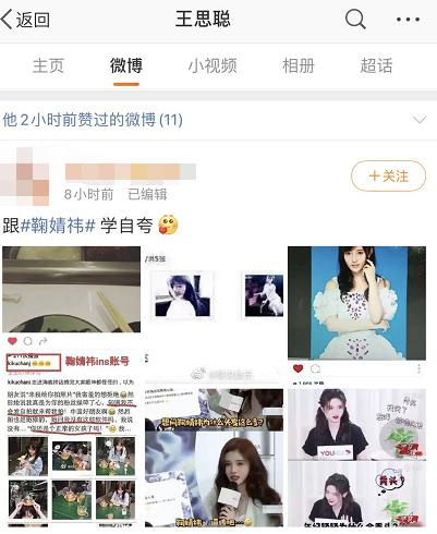王思聪又点赞网友吐槽鞠婧祎微博